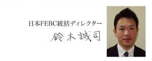 bill1507_2015kenkin_suzuki-300x120